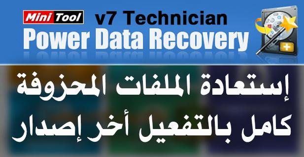 Power Data Recovery v7 Technician full برنامج استعادة الملفات المحزوفه كامل