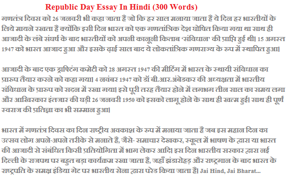 Republic day of india essay
