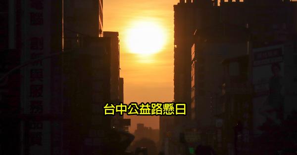 台中懸日9/17-9/19在台中西區公益路,去年沒拍到的今年可以拍哦