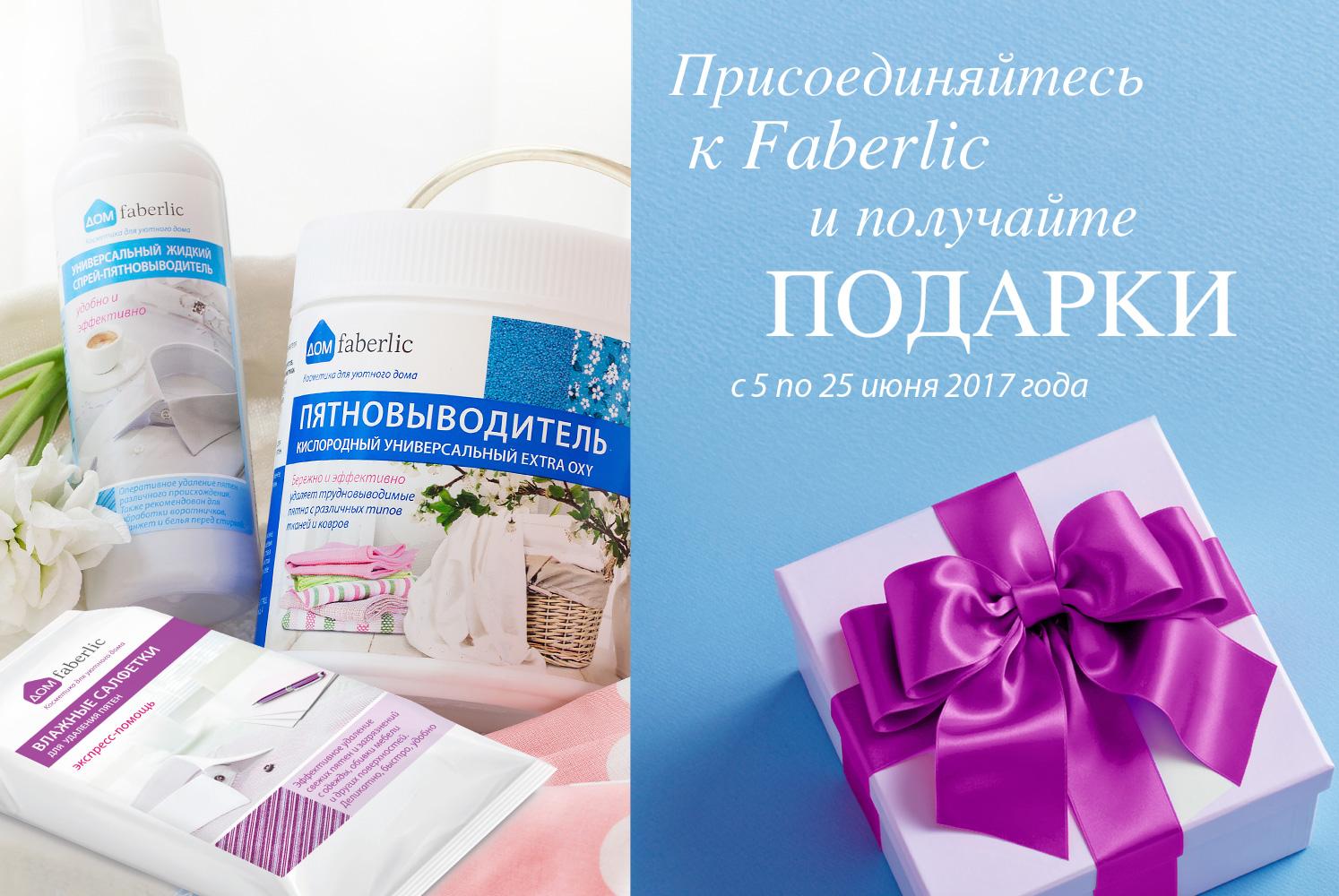 Подарки при регистрации новичков 201