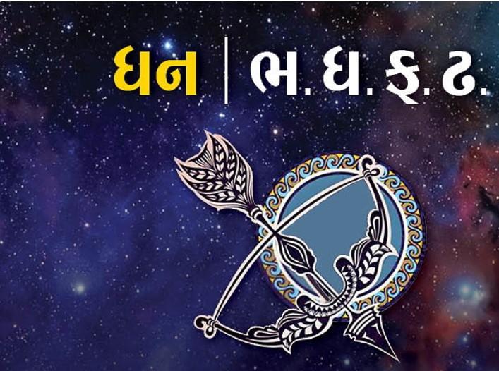Born gujarati today baby rashi Gujarati Panchang