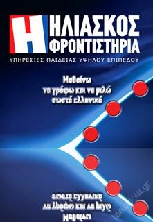 Μαθαίνω να γράφω και να μιλώ σωστά ελληνικά