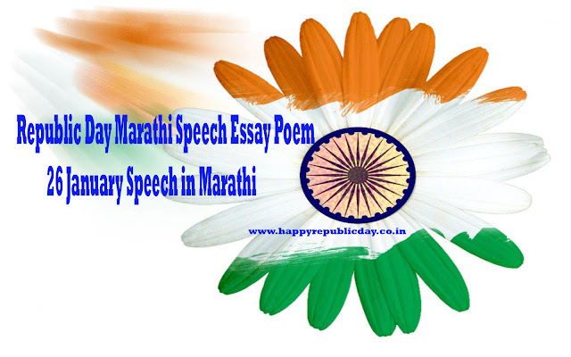 प्रजासत्ताक दिन Republic Day Marathi Speech Essay Poem 2021
