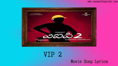 vip-2-telugu-movie-songs-lyrics