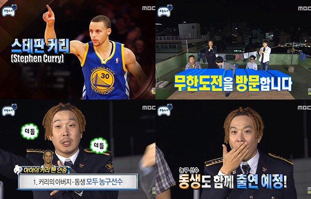 NBA球星 Stephen Curry 預計出演《無限挑戰》!