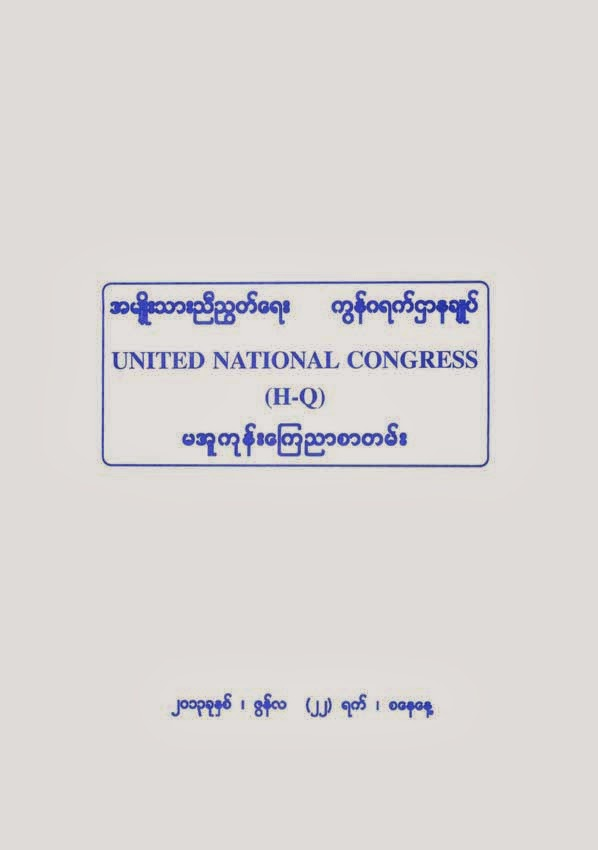 United National Congress (H-Q) - Annoucement from Ma-U-Gone F.jpg