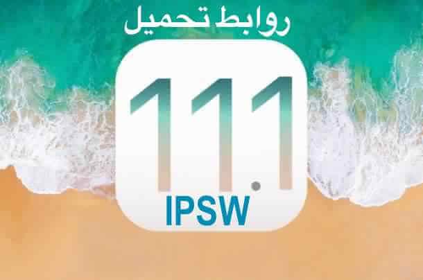 روابط تحميل iOS 11.1 IPSW