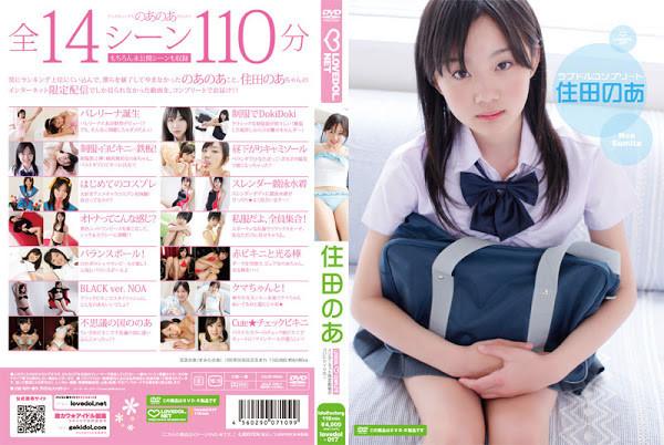 LOVEDOL-017 ラブドルコンプリート – 住田のあ Noa Sumita