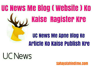 UC-News-me-blog-website-Ko-kaise-Ragister-kre