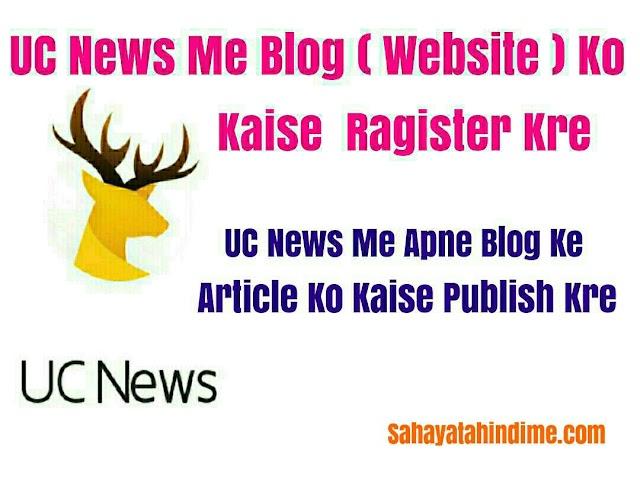 UC News Me Blog Ko Kaise Ragister Kre