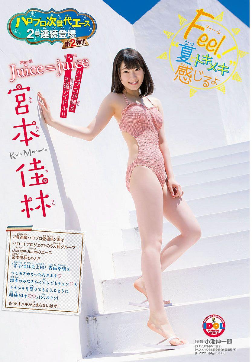 Miyamoto Karin 宮本佳林 Juice=Juice, Shonen Champion 2017.06.01 No.25 (週刊少年チャンピオン 2017年25号)