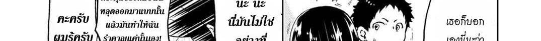 อ่านการ์ตูน Koisuru Yankee Girl ตอนที่ 2 หน้าที่ 8