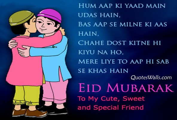 {12+ HD} Greetings And Images Of Eid - Happy Eid-Ul-Fiter 2016 Pic Collections