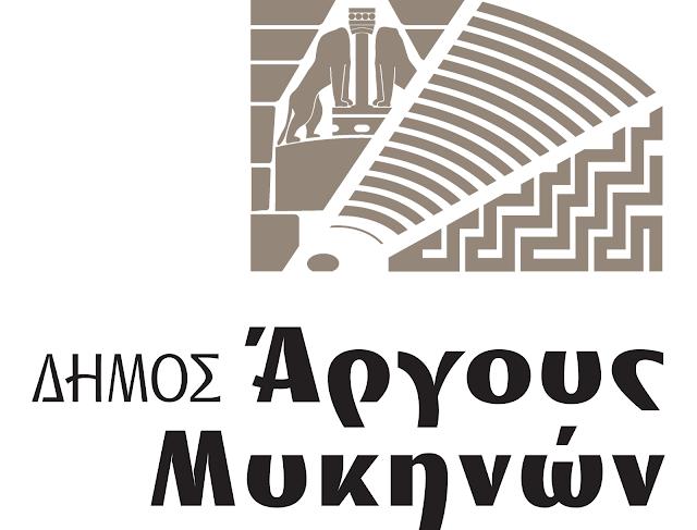 Επιχειρησιακό Πρόγραμμα του Δήμου Άργους - Μυκηνών  2015 - 2019