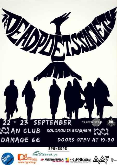 Dead Poets Society: 22 και 23 Σεπτεμβρίου @ An club