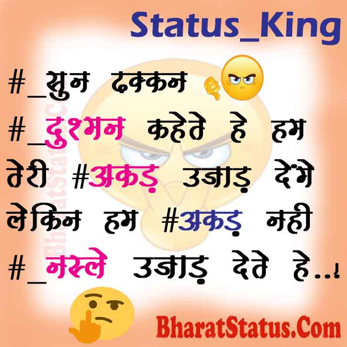 Status king Dushman Ki Akad