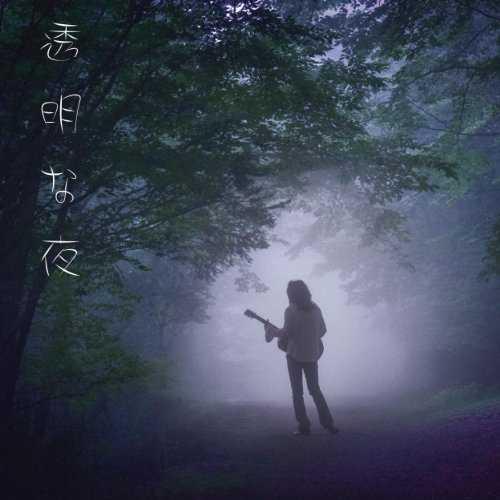 "[MUSIC] 木暮""shake""武彦 – 透明な夜 (2014.12.03/MP3/RAR)"