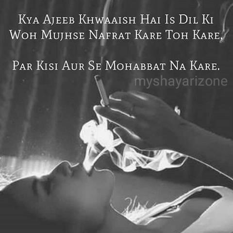 Dard Bhari Shayari Image Whatsapp Status in Hindi