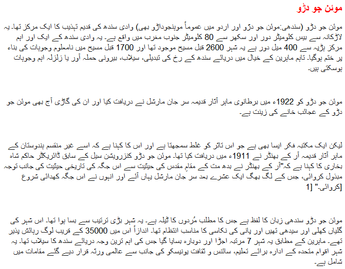 mohenjo daro history in urdu mohenjo daro essay in urdu mohenjo  tags mohenjo daro essay in urdu mohenjo daro culture