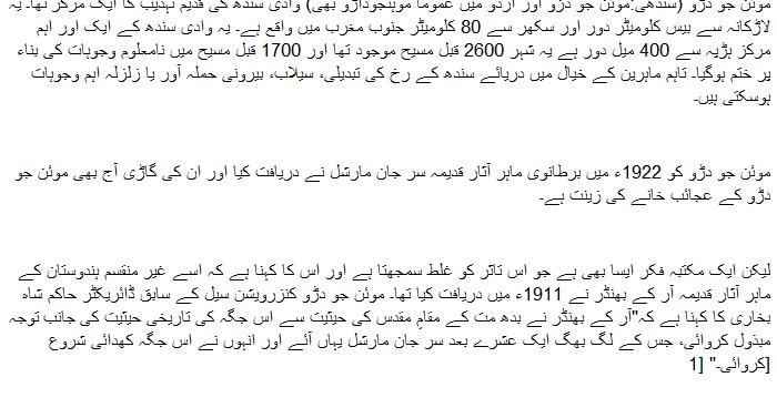 Harappa History Urdu