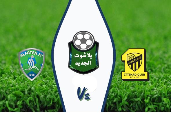 نتيجة مباراة الاتحاد والفتح اليوم بتاريخ 12/28/2019 الدوري السعودي