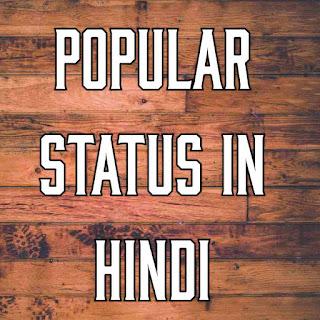 Popular Status in Hindi 2018