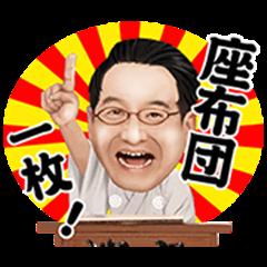 Sho-ten