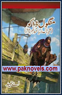 Mangool Daku  Urdu Novel by A Hameed