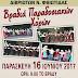 «Βραδιά Παραδοσιακών Χορών» από τον Πολιτιστικό Σύλλογο Διβριωτών