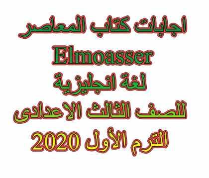 اجابات كتاب المعاصر Elmoasser لغة انجليزية للصف الثالث الاعدادى الترم الأول 2020