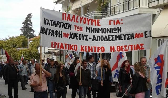 Εργατικό Κέντρο Θεσπρωτίας - Απεργία την Παρασκευή 12 Γενάρη