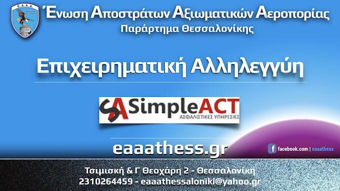 Προσφορά SIMPLE ACΤ (ασφαλιστικού γραφείου ΠΑΠΟΓΛΟΥ )
