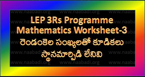 LEP 3Rs - Mathematics- Addition - Worksheet-3