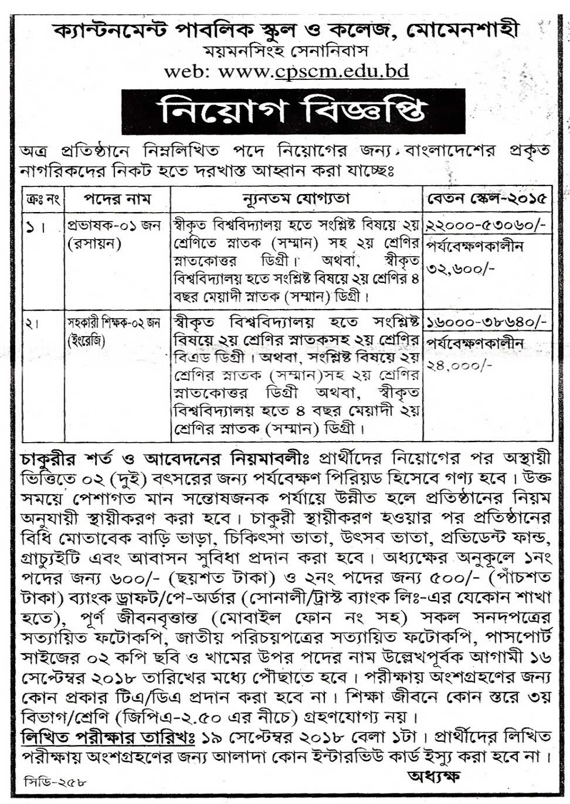 Cantonment Public School and College Jobs Circular 27/08/2018