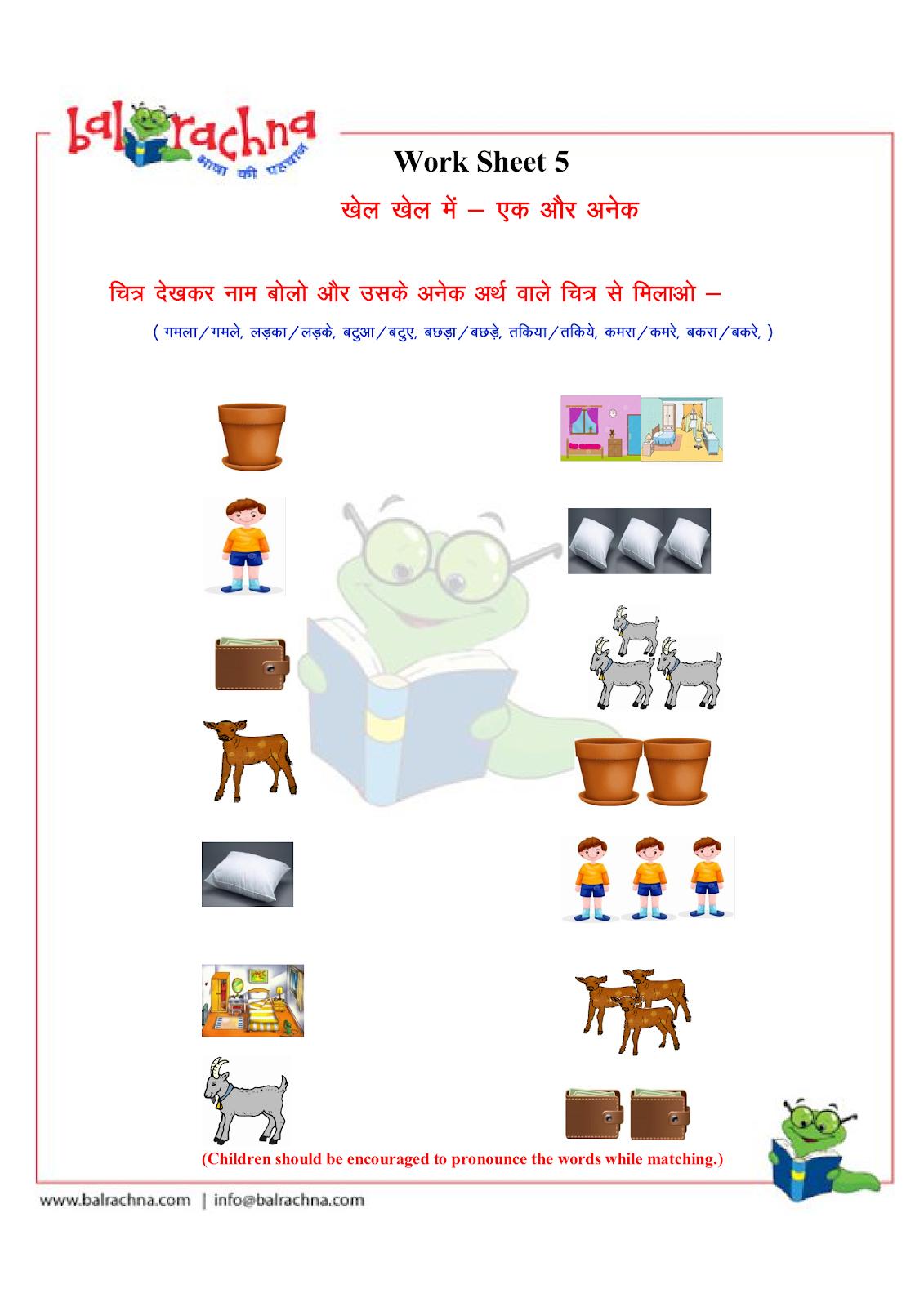 Balrachna Preparatory Primary School