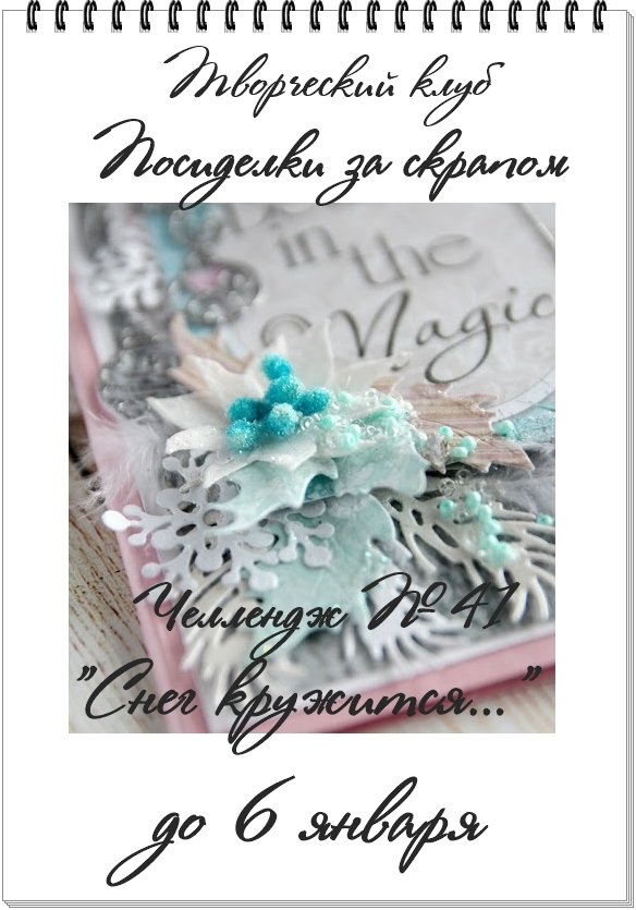 "Челлендж №41 ""Снег кружится"""