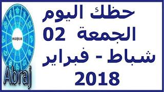 حظك اليوم الجمعة  02 شباط - فبراير 2018