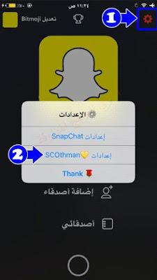تحميل سناب بلس عثمان SCOthman للايفون بدون جلبريك