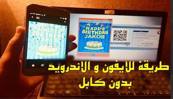 نقل الملفات والصور من الهاتف الي الكمبيوتر عن طريق Wifi