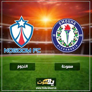 رابط مشاهدة مباراة سموحة والنجوم اون لاين اليوم 15-1-2019 في الدوري المصري