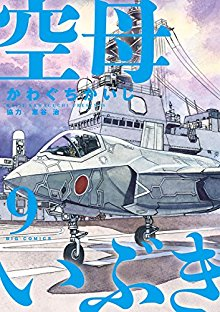 空母いぶき 第01-08巻 [Kuubo Ibuki vol 01-08]