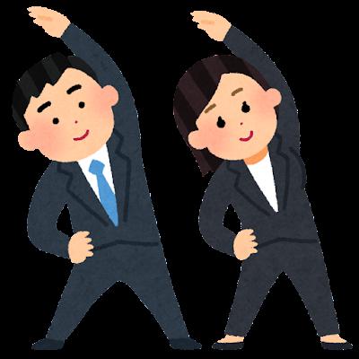 体操をする会社員のイラスト