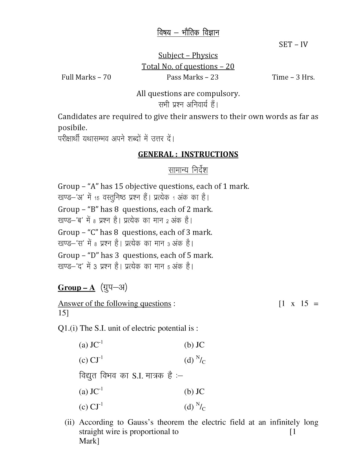 JAC board class 12th 2018 Physics model question paper