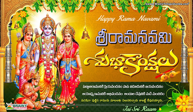 ramanavami greetings in Telugu, Telugu Festival Greetings free download,Rama Navami Wishes Quotes
