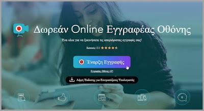 Apowersoft Free Online Screen Recorder: Online εφαρμογή καταγραφής βίντεο και εικόνας