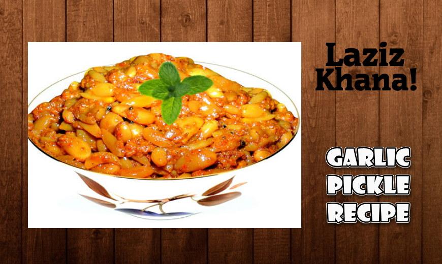 लहसुन का अचार बनाने की विधि - Garlic Pickle/Lahsun Achar Recipe in Hindi
