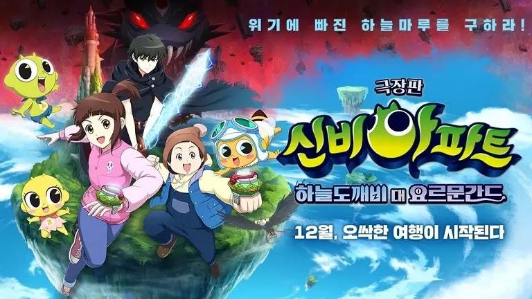 신비아파트 극장판 하늘도깨비 대 요르문간드 icon