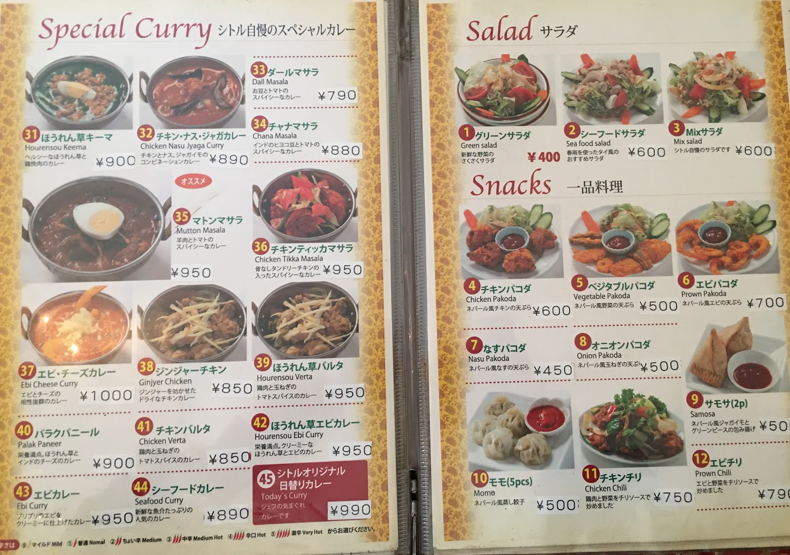 Jcs food reviews sital after church this sunday my wife and i wandered around the kappabashi area looking for a restaurant turns out the famous area that sells restaurant forumfinder Images