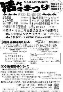 Natsudomari Katsuhama Festival 2016 Schedule & Competition Registration Form 平成28年中泊活ハマまつり スケジュール 競争参加申し込み