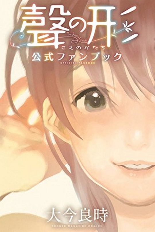 A Silent Voice, Fanbook, Manga, Actu Manga,